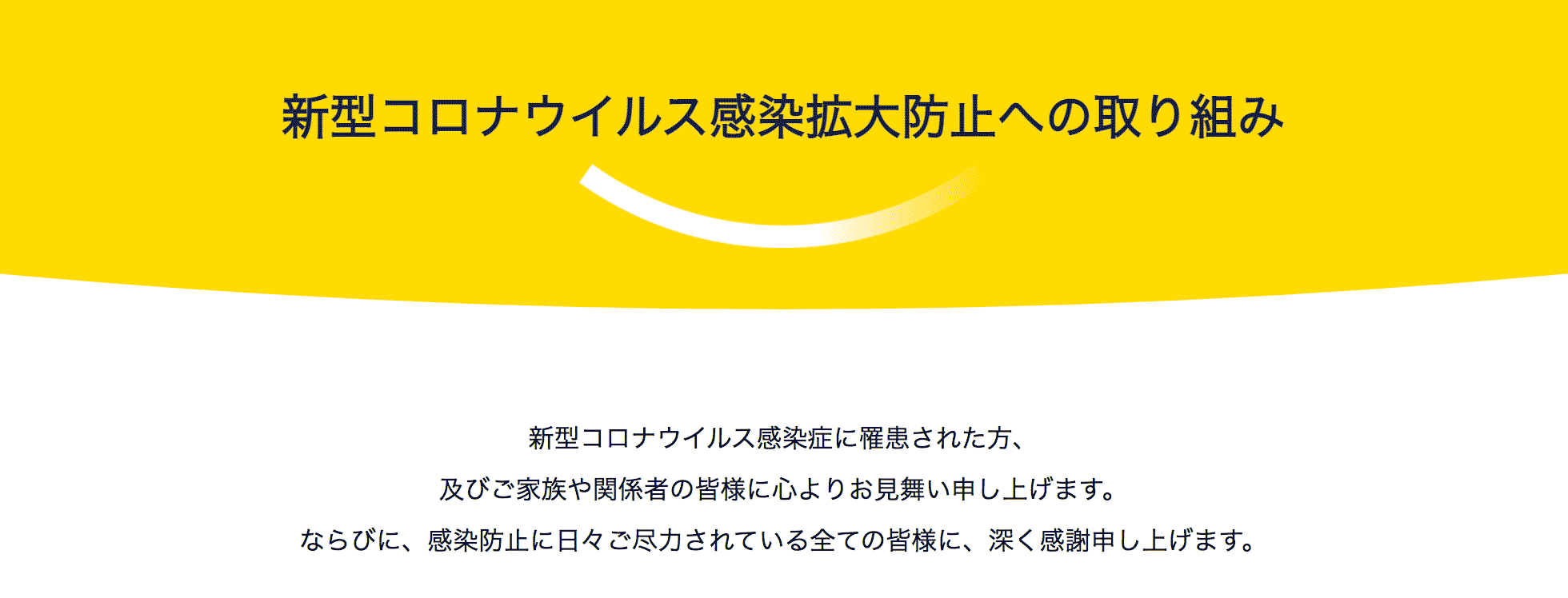 コロナ 奈良
